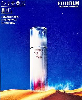 アスタリフト ホワイト エッセンス インフェルト(美白美容液)