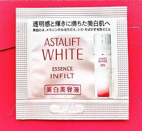 アスタリフト ホワイト エッセンス インフェルト(美白美容液)のサン