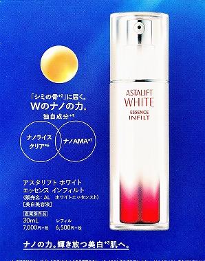 フジフイルム アスタリフトの美白美容液