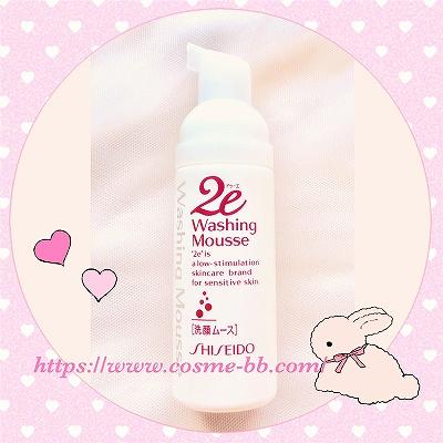資生堂 2e(ドゥーエ)洗顔ムース トライアルセットの泡洗顔料