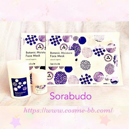Sorabudo(ソラブドウ)化粧水と美容液とフェイスマスクのトライアルセ