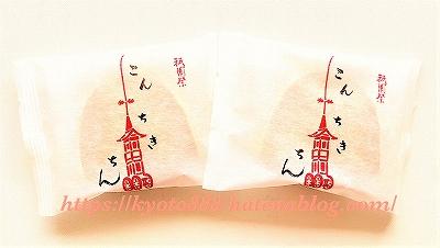 鶴屋吉信(つるやよしのぶ)祇園祭の和菓子 「こんちきちん」