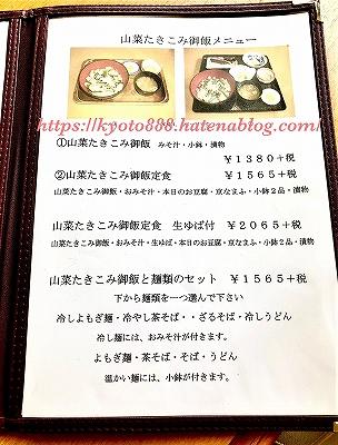 鞍馬寺近くのお食事処 神山の山菜たきこみ御飯メニュー