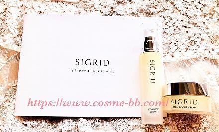 SIGRID(シグリッド)の幹細胞コスメと化粧品案内書