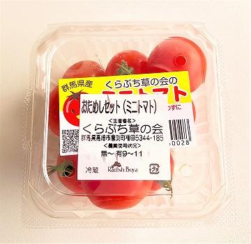 らでぃっしゅぼーや お試しセットのミニトマト