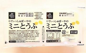 らでぃっしゅぼーや お試しセットのミニ豆腐