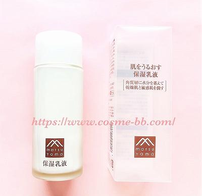 松山油脂 肌をうるおす保湿乳液の本品を購入