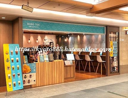 生タピオカ専門店 BOBO TEA(京都 ゼスト御池地下街)