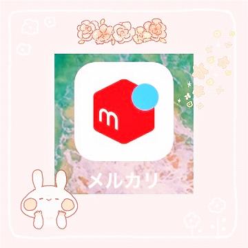 メルカリのスマホアプリ