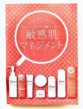 コラージュリペアシリーズ(持田製薬)敏感肌用スキンケア