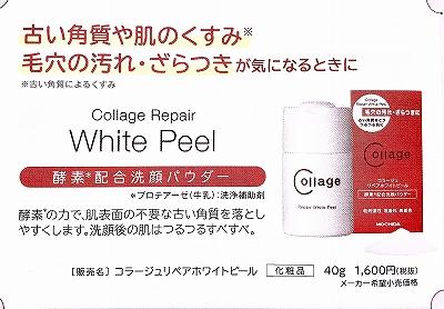 コラージュリペアホワイトピール(酵素配合洗顔パウダー)の説明