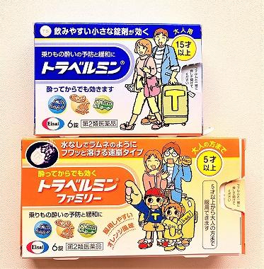 トラベルミン(青)とトラベルミン ファミリー(オレンジ)