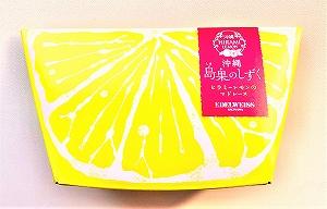 島果のしずく-沖縄県産ヒラミーレモン マドレーヌ 4個入り