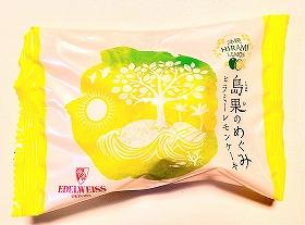 島果のめぐみ ヒラミーレモンケーキ(沖縄旅行のお土産)