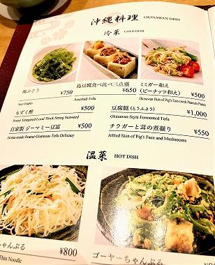 うちなー居酒屋 嘉例の沖縄料理メニュー