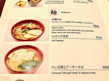 うちなー居酒屋 嘉例の麺類料理