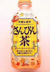 沖縄伝統茶 さんぴん茶 ペットボトル入り