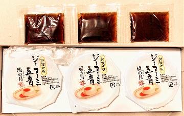 ジーマーミ豆腐 琉の月(るのつき)3個入り 沖縄の味