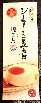 ジーマーミ豆腐 琉の月(るのつき)沖縄のお土産