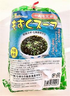 ひまわり総合商品 沖縄限定商品 もずくスープ