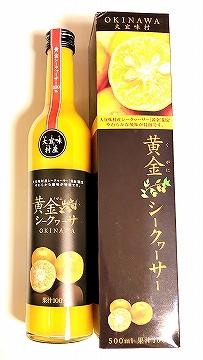 黄金シークワーサージュースのお土産。沖縄の那覇空港で購入
