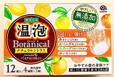 炭酸入浴剤 温泡(おんぽう)無添加タイプ