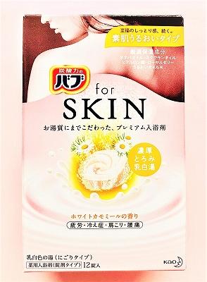 バブ for SKIN(バブ フォー スキン)炭酸入浴剤