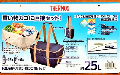 THERMOS(サーモス)レジかご保冷バッグの説明
