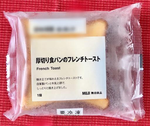 無印良品 厚切り食パンのフレンチトースト