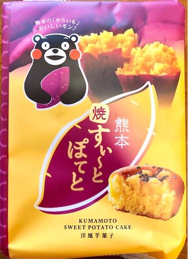 熊本 焼すぃーとぽてと(熊本菓房)