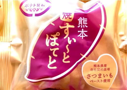 熊本 焼すぃーとぽてと(熊本菓房)個包装