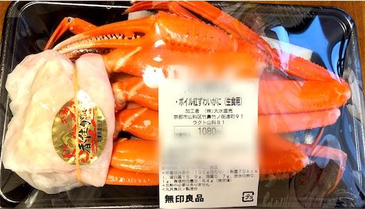 山科無印良品で購入したボイル紅ずわいがに(生食用)