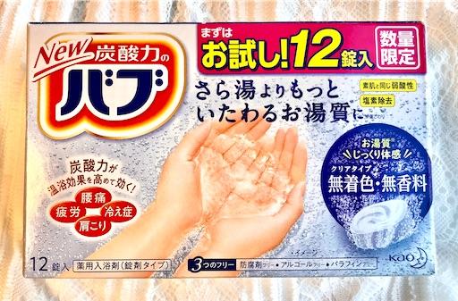 無香料・無着色のバブ(炭酸入浴剤)