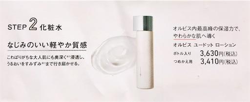 オルビスユードット ローション(化粧水)