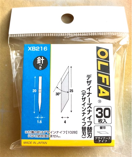 OLFA(オルファ)デザイナーズナイフ(ピンク)のの替え刃