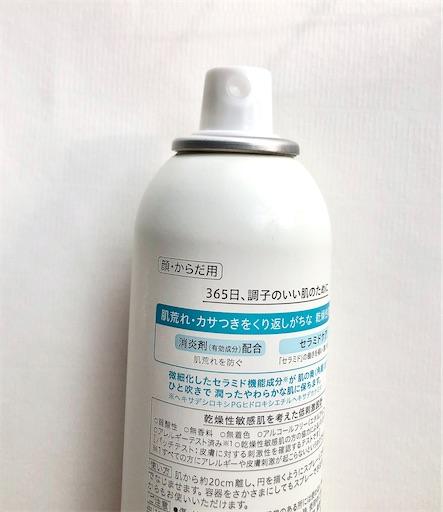 キュレル ミスト状化粧水のスプレー部分