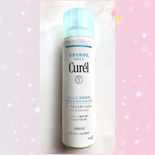 乾燥性敏感肌のための化粧水 キュレル ディープモイスチャースプレー