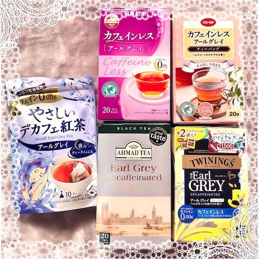 カフェインレス アールグレイ紅茶