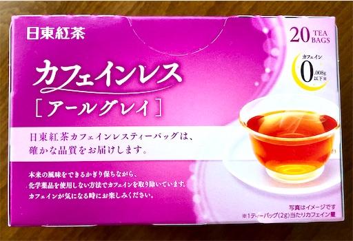 日東紅茶 カフェインレス アールグレイ