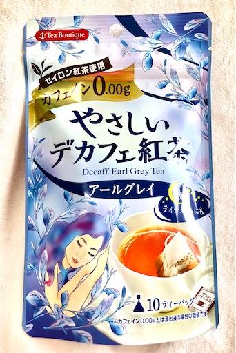 やさしいデカフェ紅茶 アールグレイ