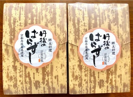 丹後ばらずし(寿司)の冷凍食品 パッケージ