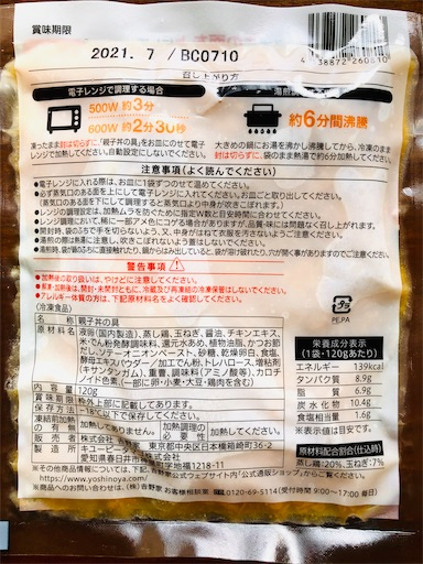 吉野家 親子丼の具(冷凍食品)パッケージ裏の説明