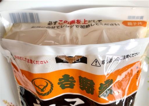 吉野家 親子丼の具(冷凍食品)を電子レンジで加熱
