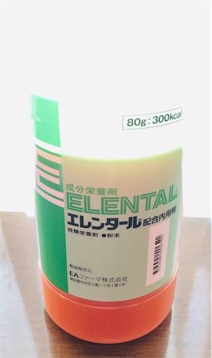 成分栄養剤 エレンタール