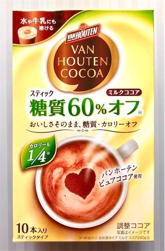 バンホーテン 糖質60%オフ ココア