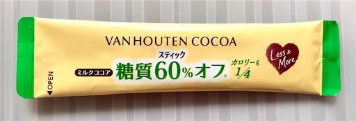 バンホーテン 糖質60%オフ ココアのスティック袋