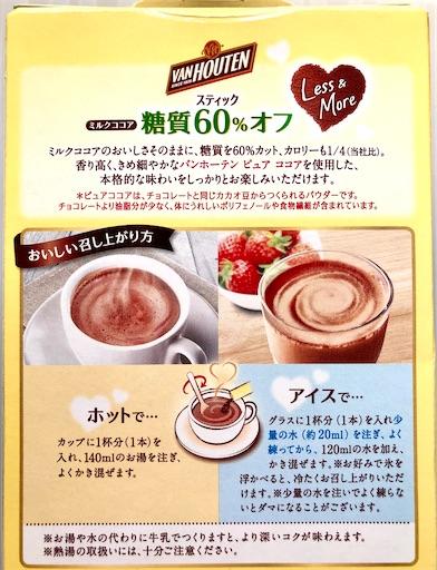 バンホーテン 糖質60%オフ ココアの美味しい飲み方