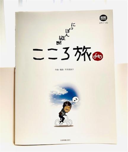 NHK「にっぽん縦断 こころ旅」のピアノ楽譜