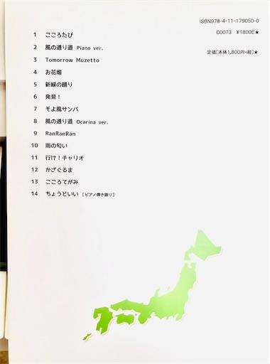 NHK「にっぽん縦断 こころ旅」ピアノ楽譜の曲