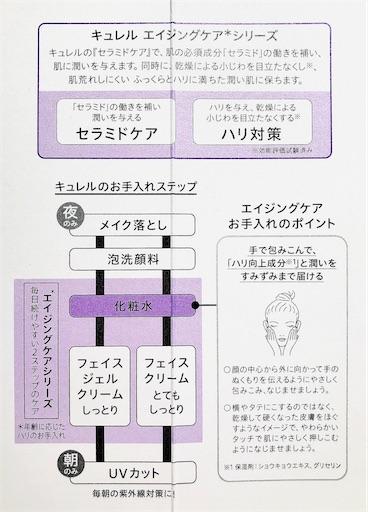 キュレル エイジングケアシリーズ の説明